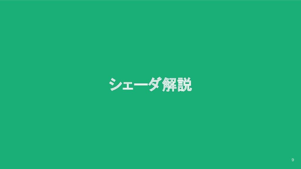 シェーダ解説 9