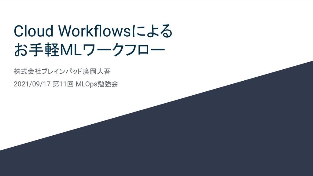 Cloud Workflowsによる お手軽MLワークフロー 株式会社ブレインパッド 廣岡大吾 ...