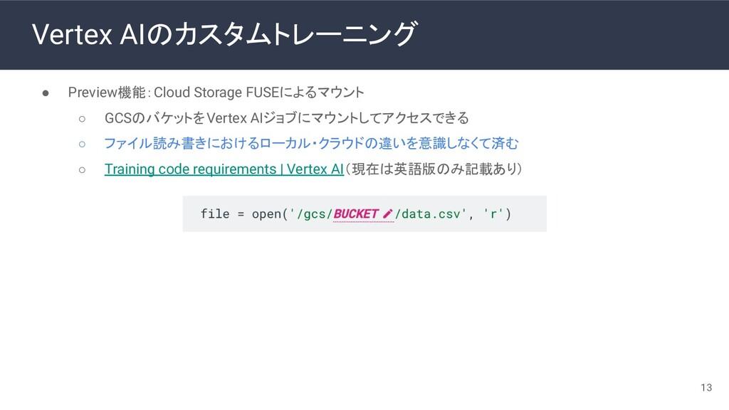 Vertex AIのカスタムトレーニング ● Preview機能:Cloud Storage ...