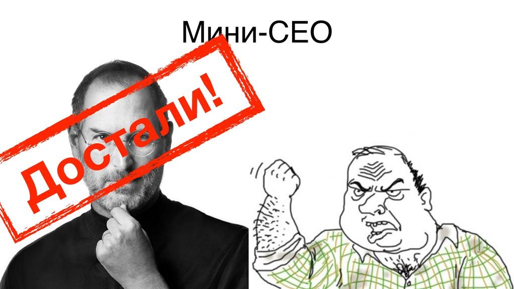 Мини-CEO Достали!