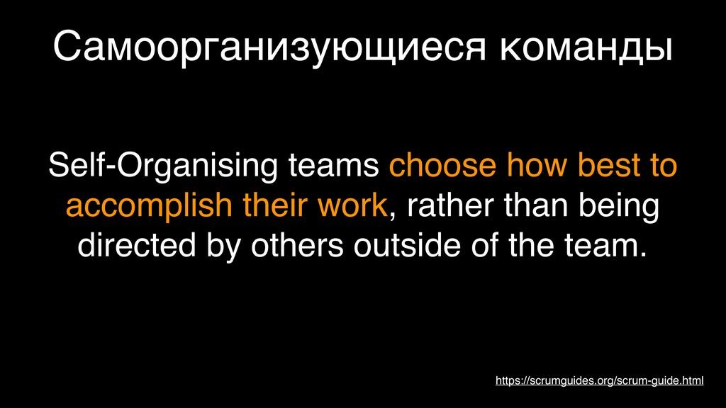 Самоорганизующиеся команды https://scrumguides....