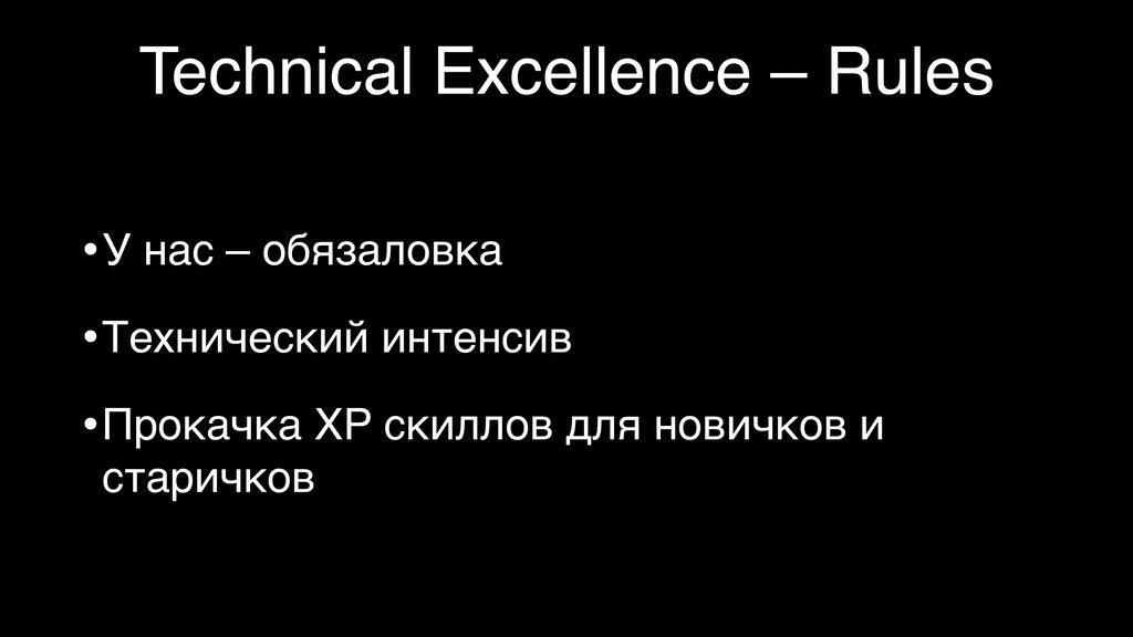 Technical Excellence – Rules •У нас – обязаловк...