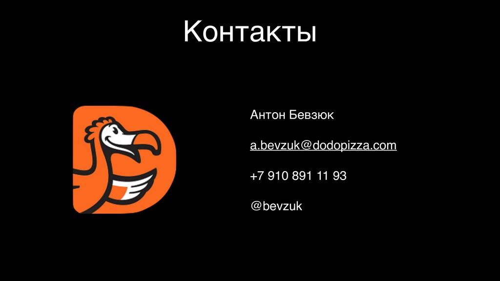Контакты Антон Бевзюк a.bevzuk@dodopizza.com +7...
