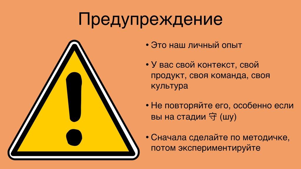 Предупреждение • Это наш личный опыт • У вас св...