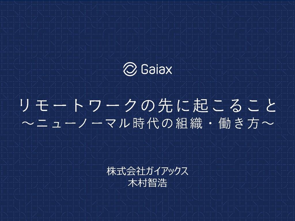 株式会社ガイアックス 木村智浩