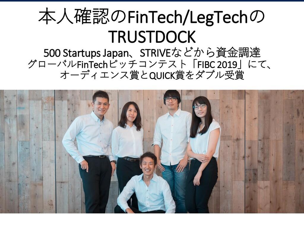 本人確認のFinTech/LegTechの TRUSTDOCK 500 Startups Ja...