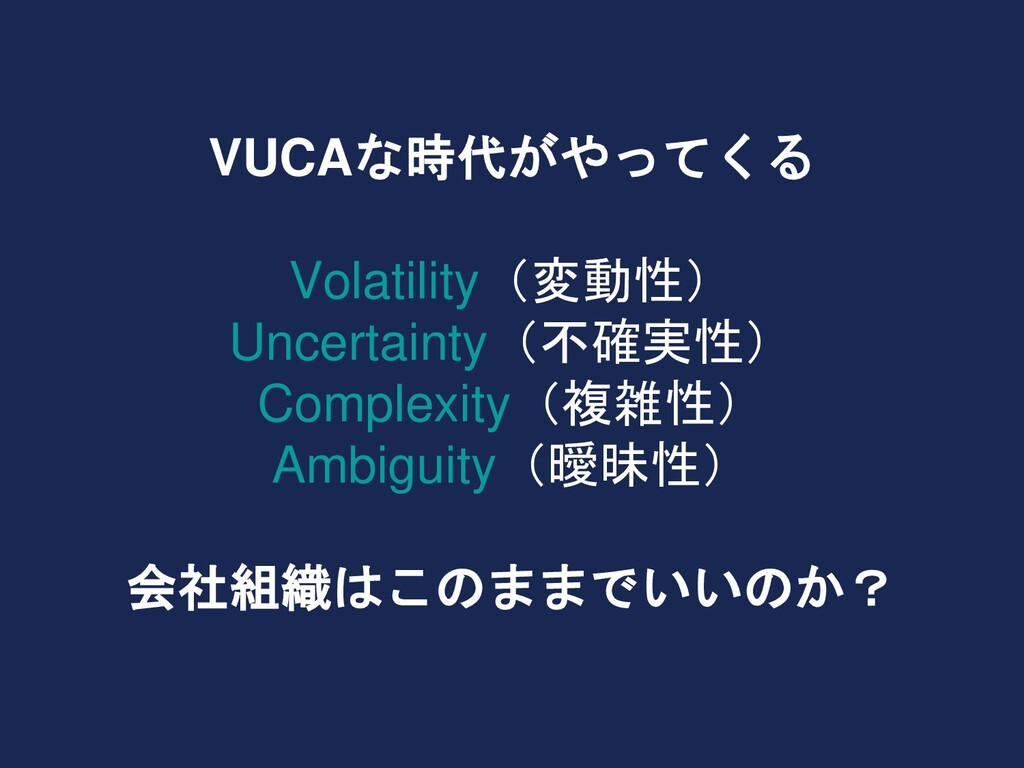 VUCAな時代がやってくる Volatility(変動性) Uncertainty(不確実性)...