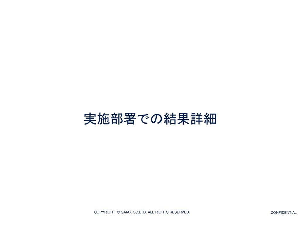 実施部署での結果詳細 CONFIDENTIAL COPYRIGHT © GAIAX CO.LT...