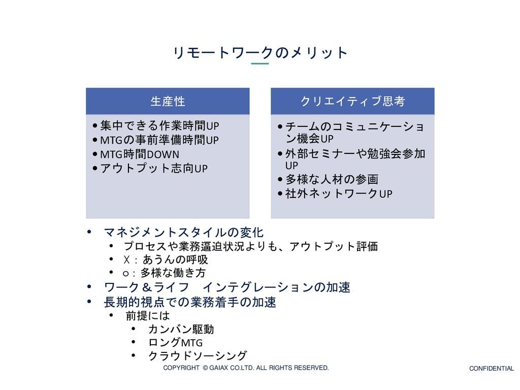 リモートワークのメリット • マネジメントスタイルの変化 • プロセスや業務逼迫状況よりも、ア...