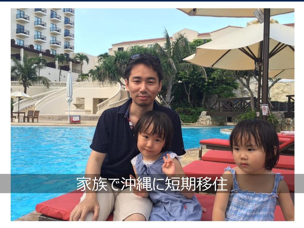 家族で沖縄に短期移住