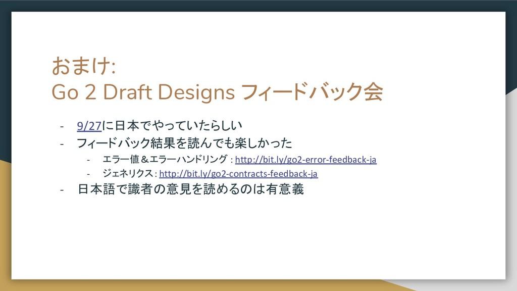 おまけ: Go 2 Draft Designs フィードバック会 - 9/27に日本でやってい...