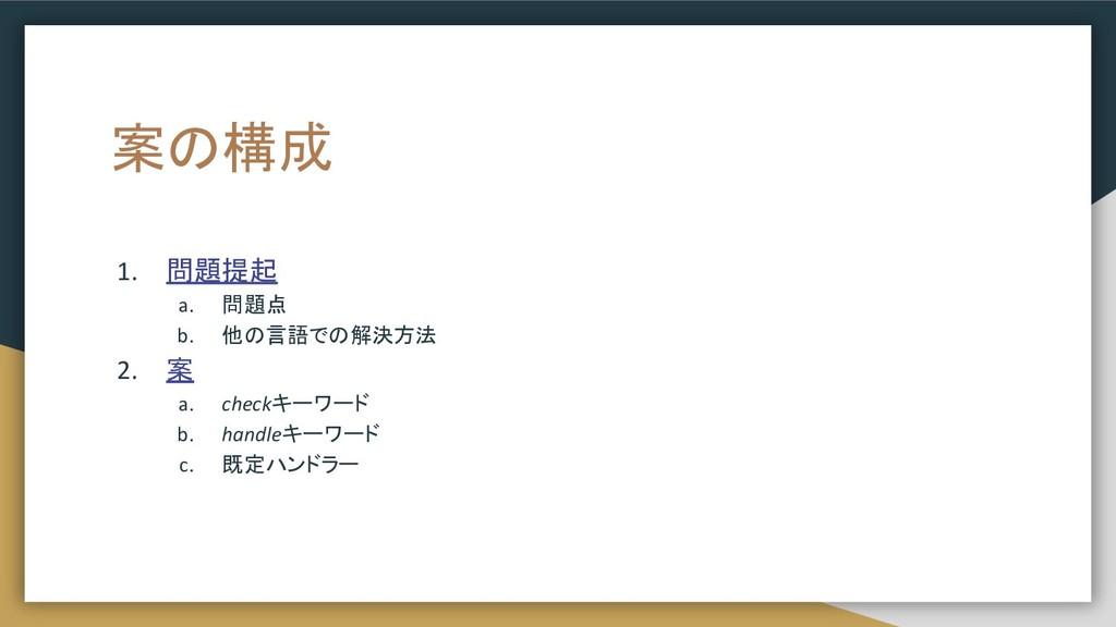 案の構成 1. 問題提起 a. 問題点 b. 他の言語での解決方法 2. 案 a. check...