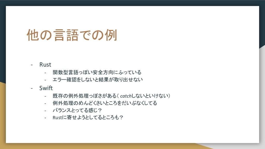 他の言語での例 - Rust - 関数型言語っぽい安全方向にふっている - エラー確認をしない...