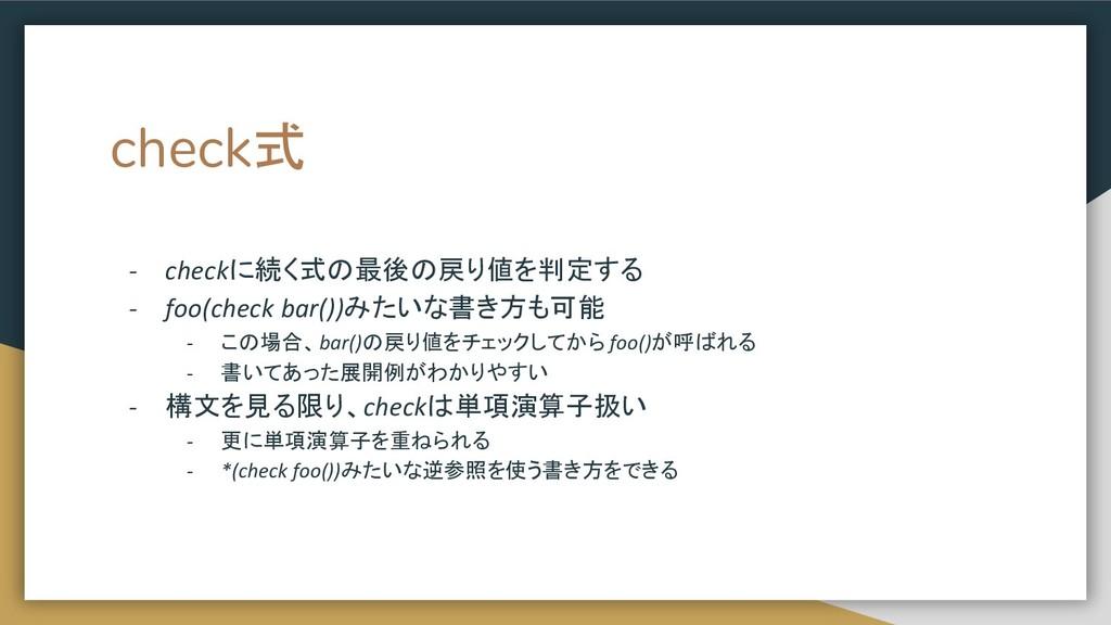 check式 - checkに続く式の最後の戻り値を判定する - foo(check bar(...
