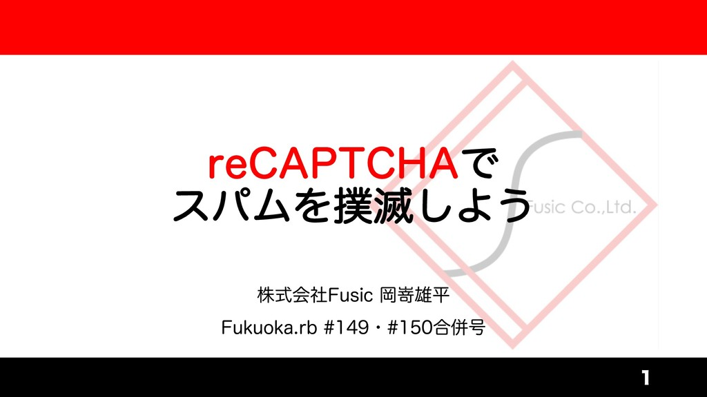 reCAPTCHAでスパムを撲滅しよう
