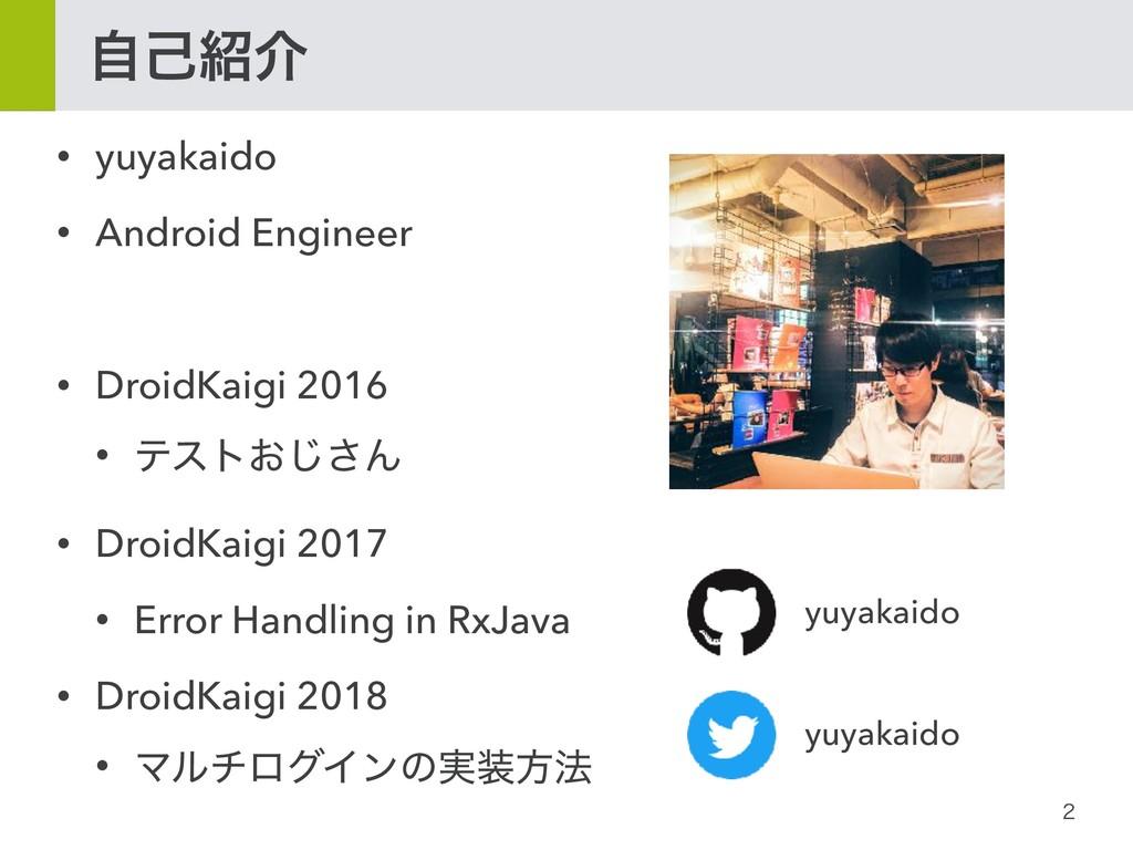ࣗݾհ • yuyakaido • Android Engineer • Droid...