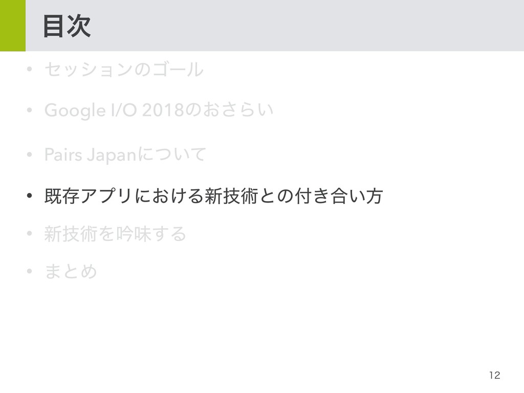  • ηογϣϯͷΰʔϧ • Google I/O 2018ͷ͓͞Β͍ • Pa...