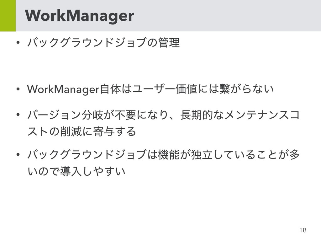 WorkManager • όοΫάϥϯυδϣϒͷཧ • WorkManager...