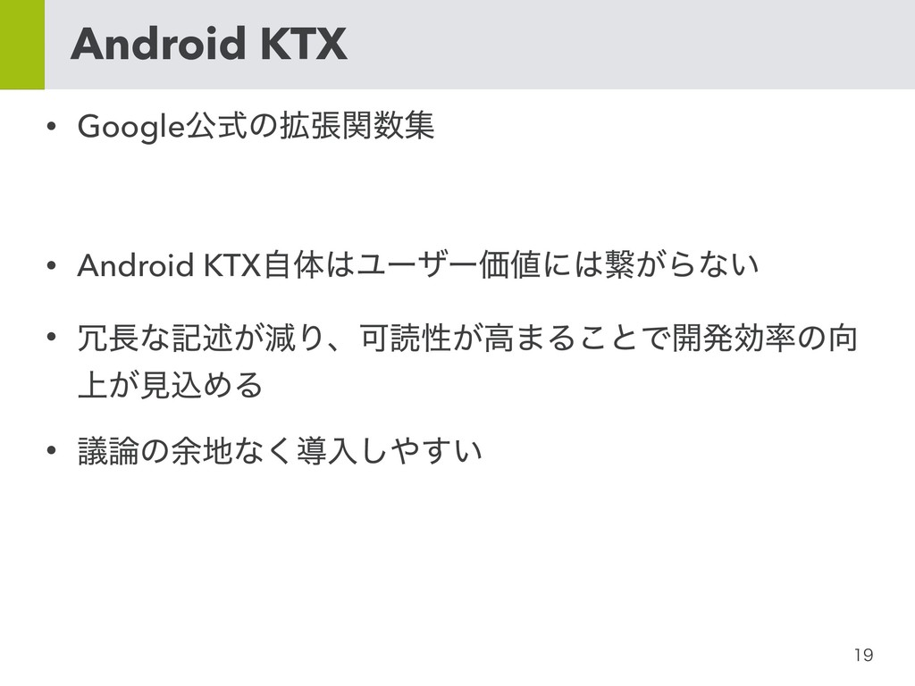 Android KTX • Googleެࣜͷ֦ுؔू • Android KTX...
