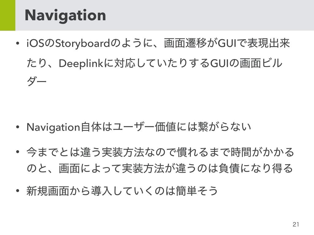 Navigation • iOSͷStoryboardͷΑ͏ʹɺը໘ભҠ͕GUIͰද...