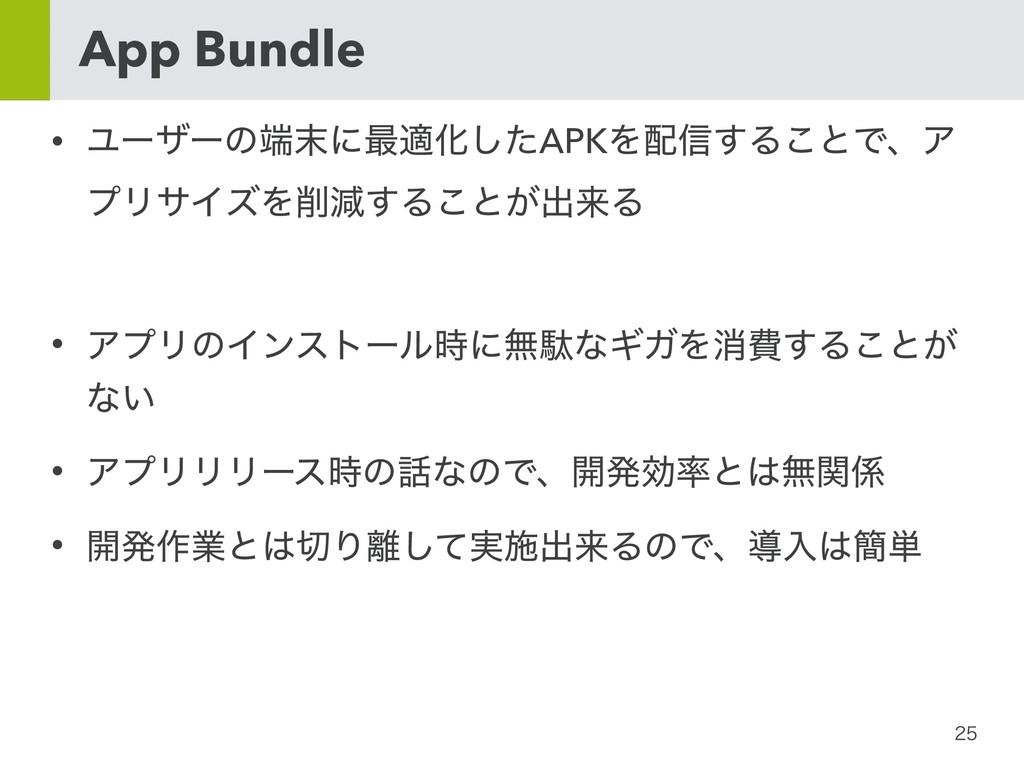 App Bundle • Ϣʔβʔͷʹ࠷దԽͨ͠APKΛ৴͢Δ͜ͱͰɺΞ ϓϦ...