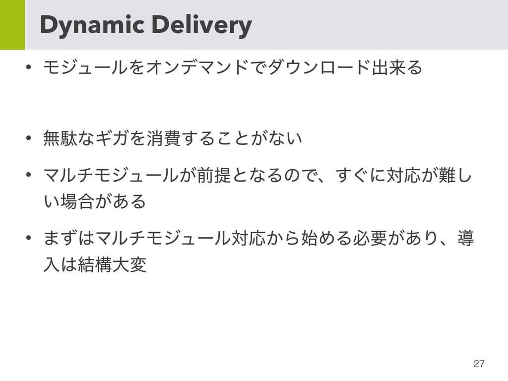 Dynamic Delivery • ϞδϡʔϧΛΦϯσϚϯυͰμϯϩʔυग़དྷΔ ...