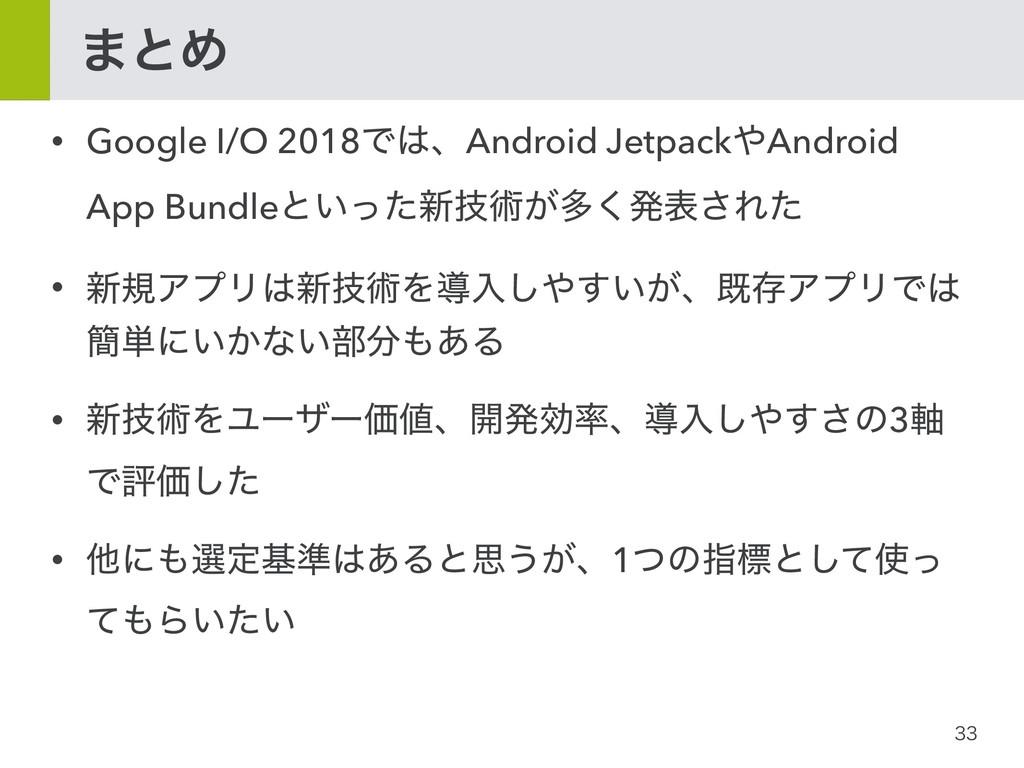 ·ͱΊ • Google I/O 2018ͰɺAndroid JetpackAn...