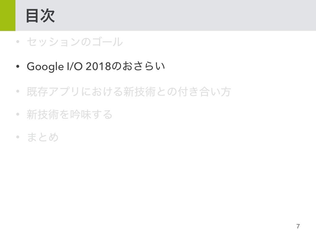  • ηογϣϯͷΰʔϧ • Google I/O 2018ͷ͓͞Β͍ • طଘΞ...