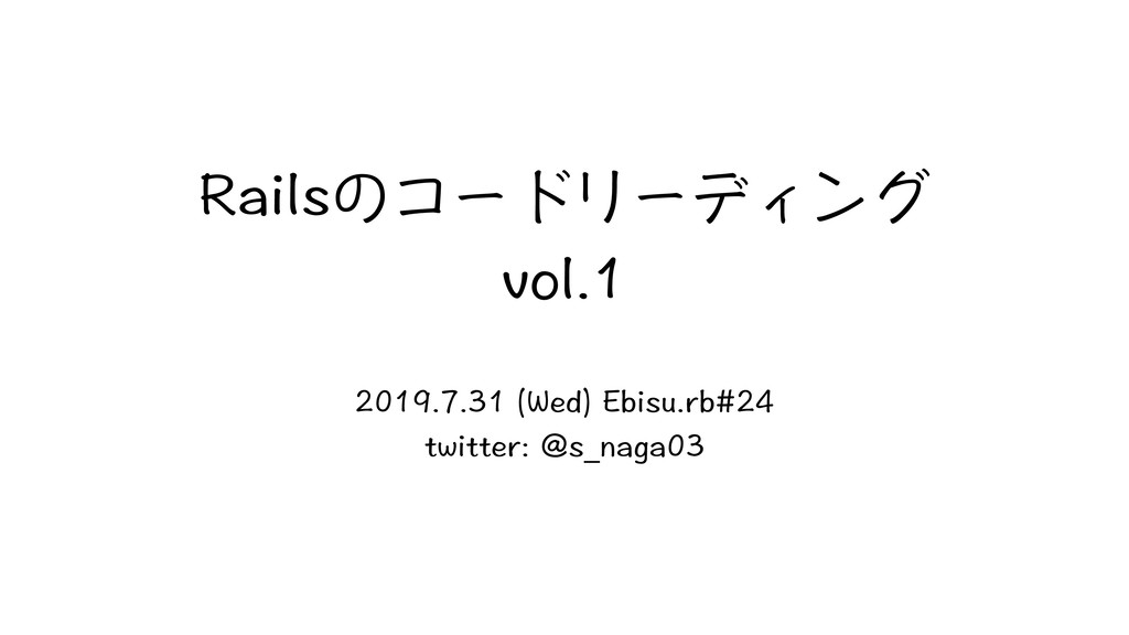 Railsのコードリーディング vol.1 2019.7.31 (Wed) Ebisu.rb#...