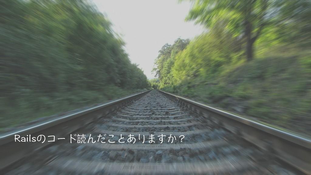 Railsのコード読んだことありますか?