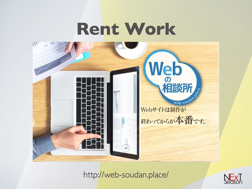 Rent Work http://web-soudan.place/