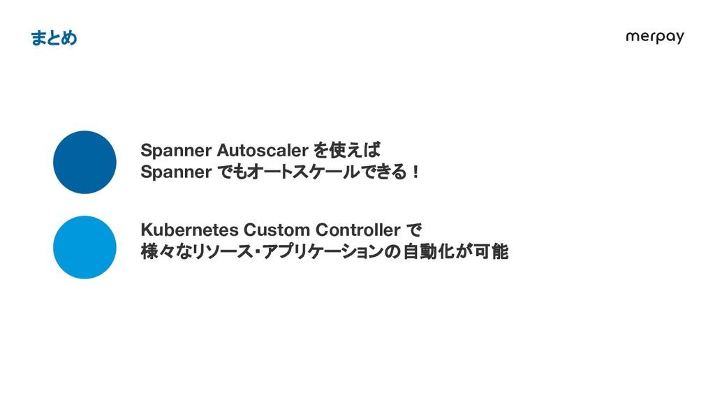 Spanner Autoscaler を使えば Spanner でもオートスケールできる! ...