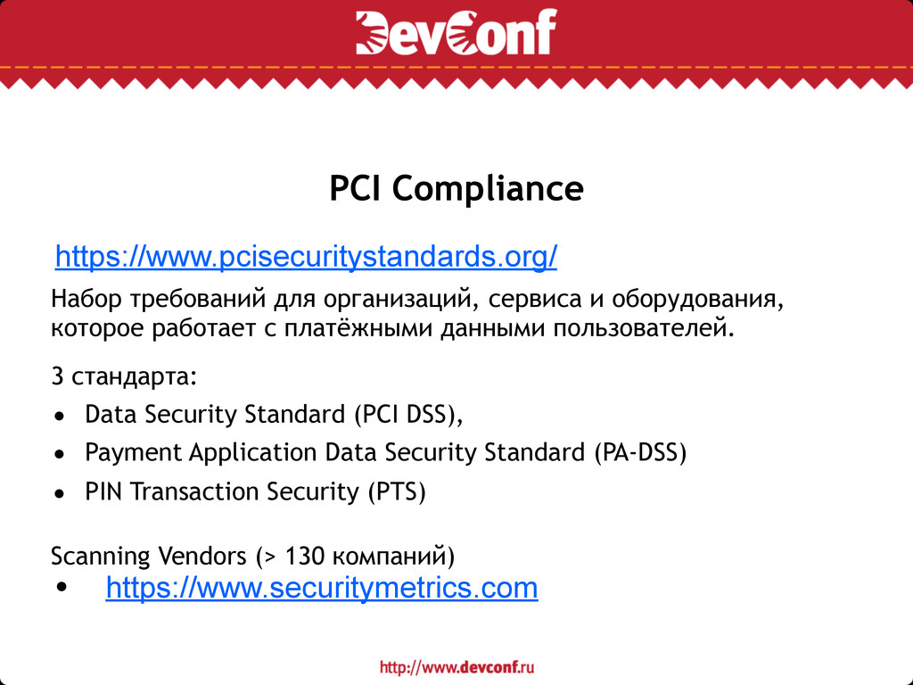 PCI Сompliance https://www.pcisecuritystandards...