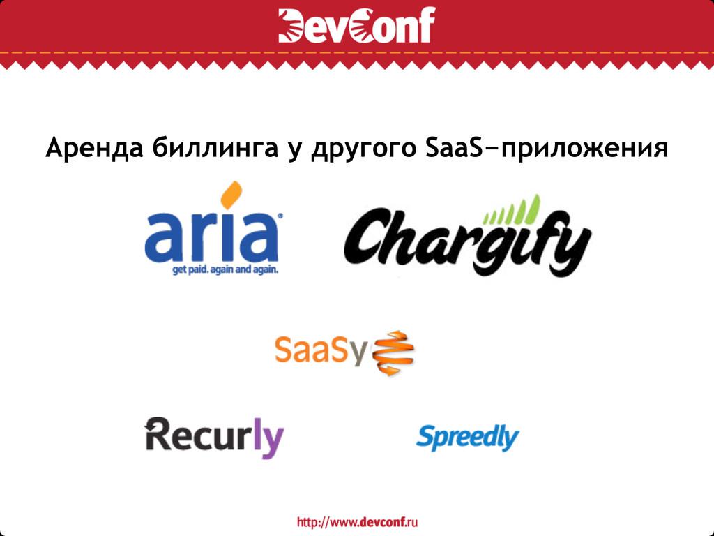 Аренда биллинга у другого SaaS-приложения