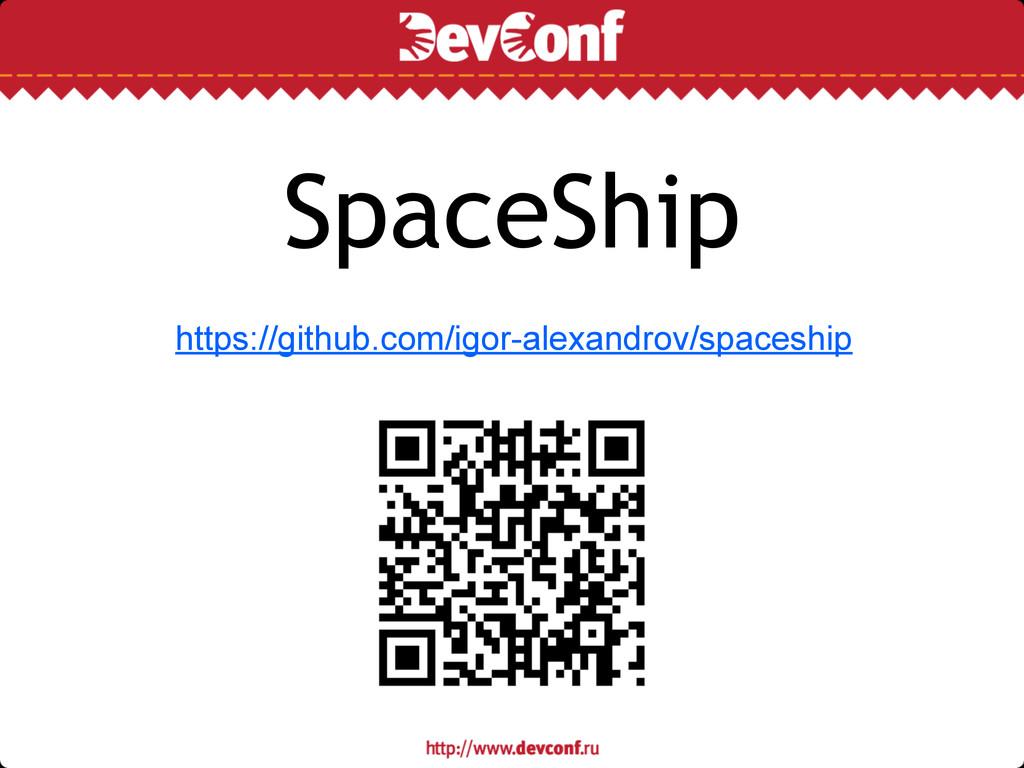 https://github.com/igor-alexandrov/spaceship Sp...