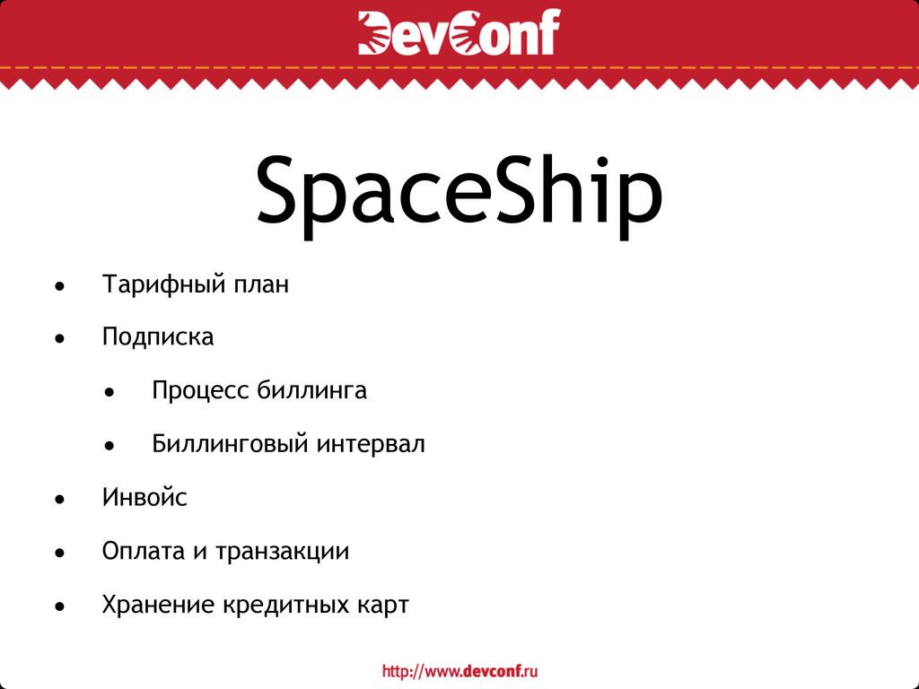 SpaceShip • Тарифный план • Подписка • Процесс ...
