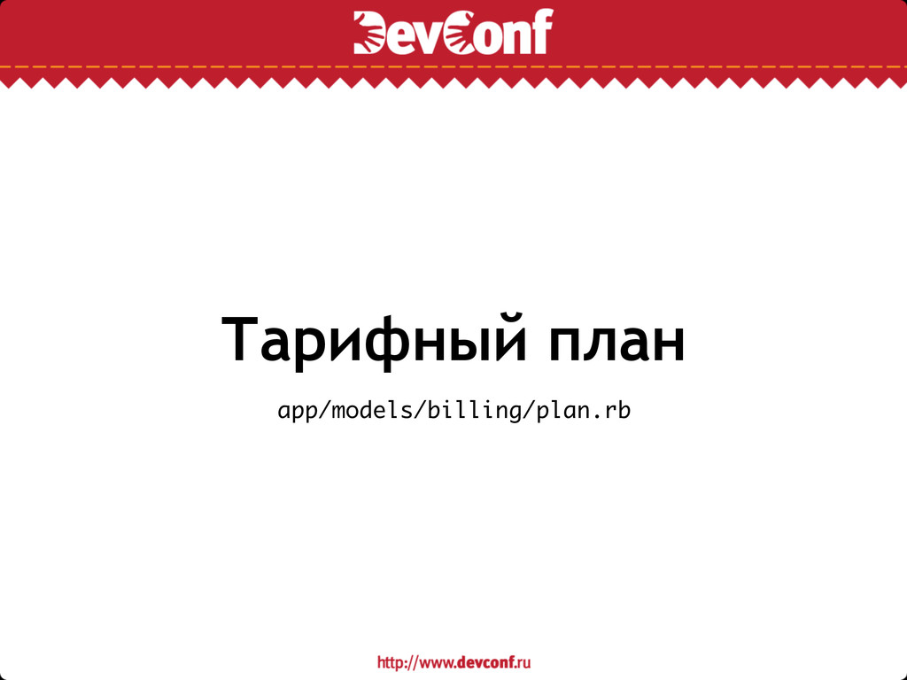 Тарифный план app/models/billing/plan.rb