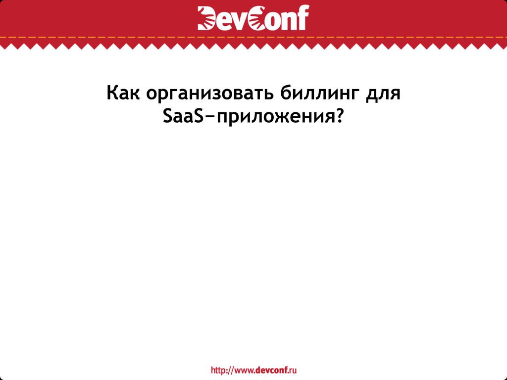 Как организовать биллинг для SaaS-приложения?