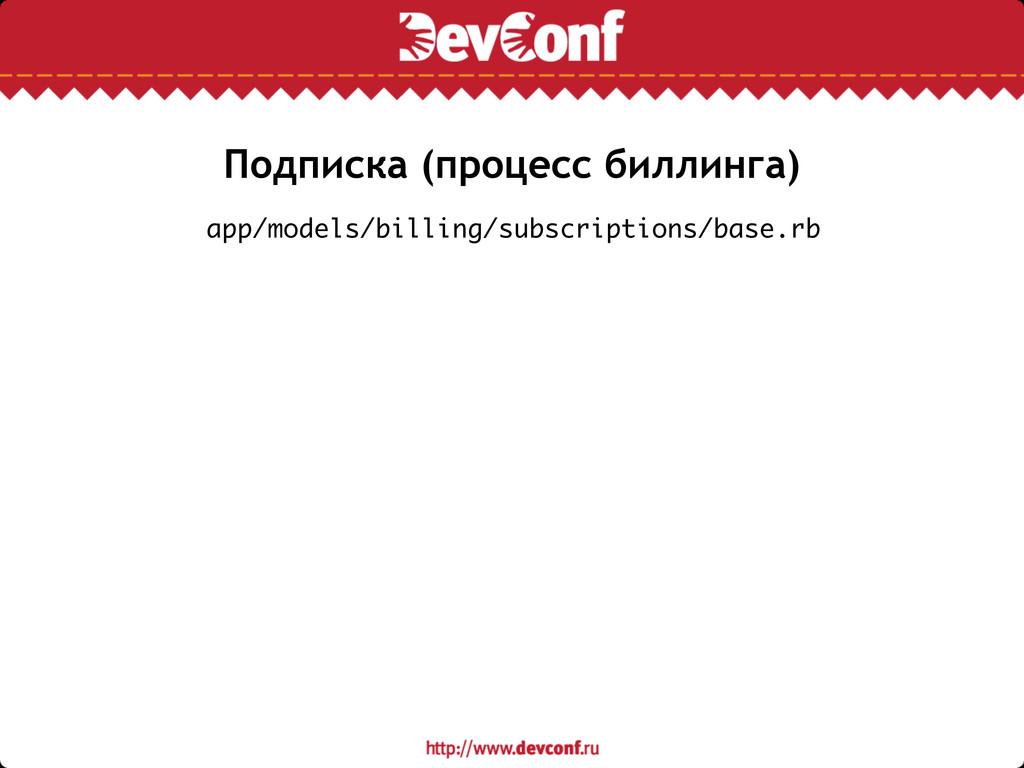 Подписка (процесс биллинга) app/models/billing/...