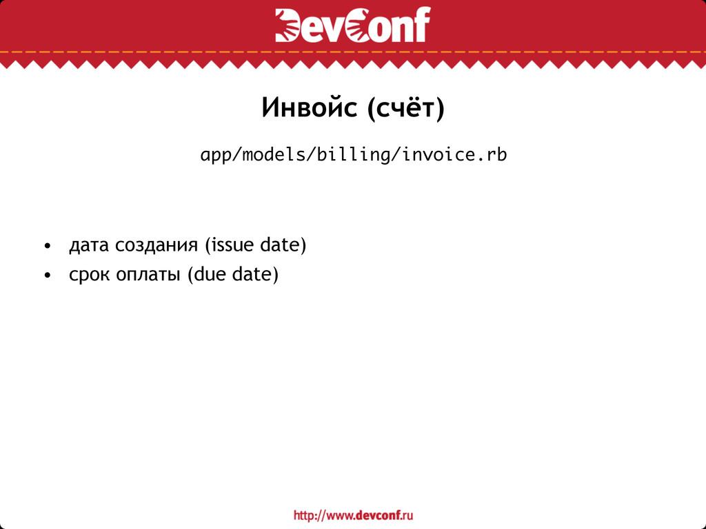 Инвойс (счёт) • дата создания (issue date) • ср...