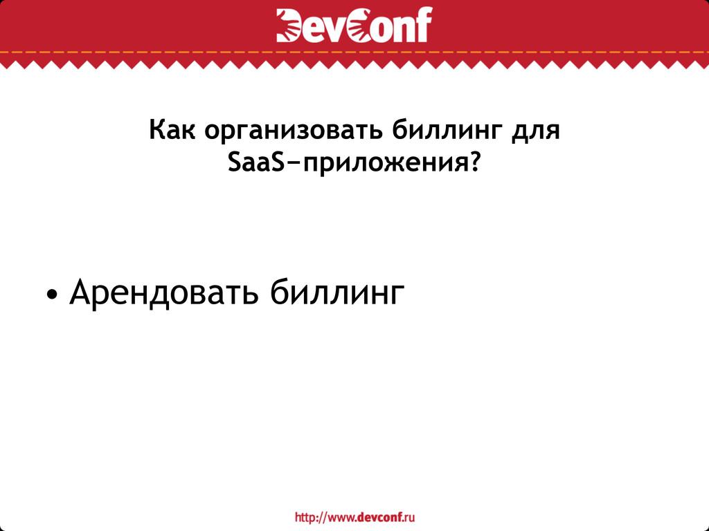 Как организовать биллинг для SaaS-приложения? •...