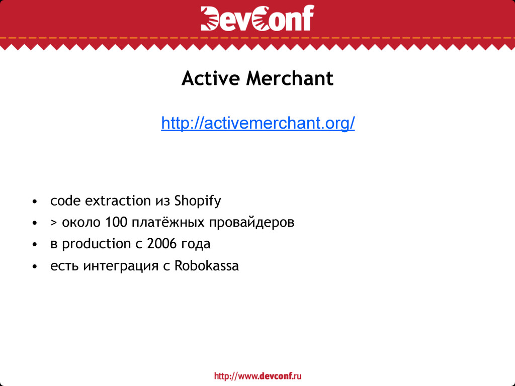 Active Merchant • code extraction из Shopify • ...