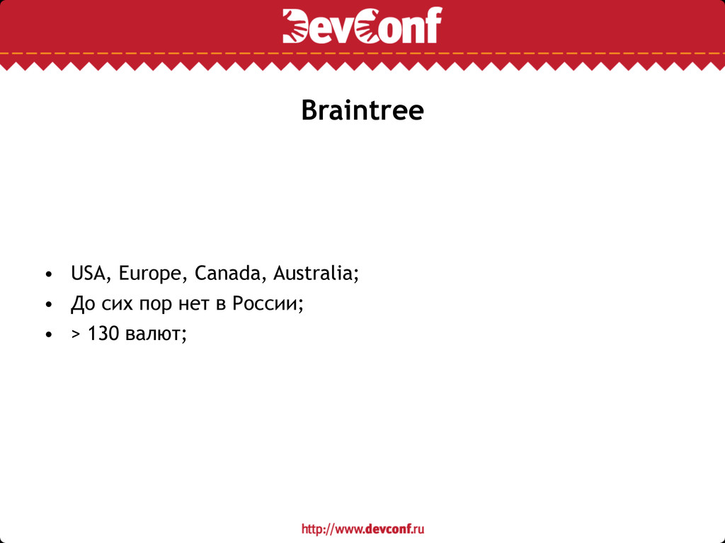 Braintree • USA, Europe, Canada, Australia; • Д...
