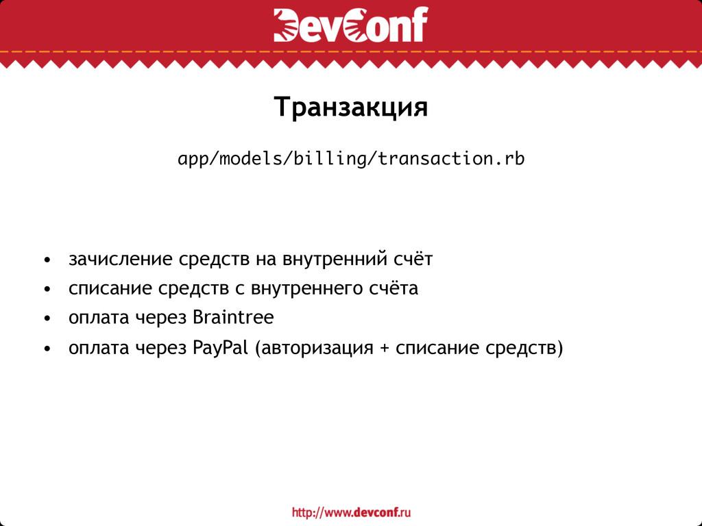 Транзакция • зачисление средств на внутренний с...