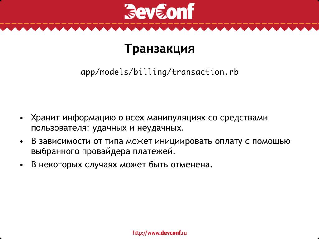 Транзакция • Хранит информацию о всех манипуляц...