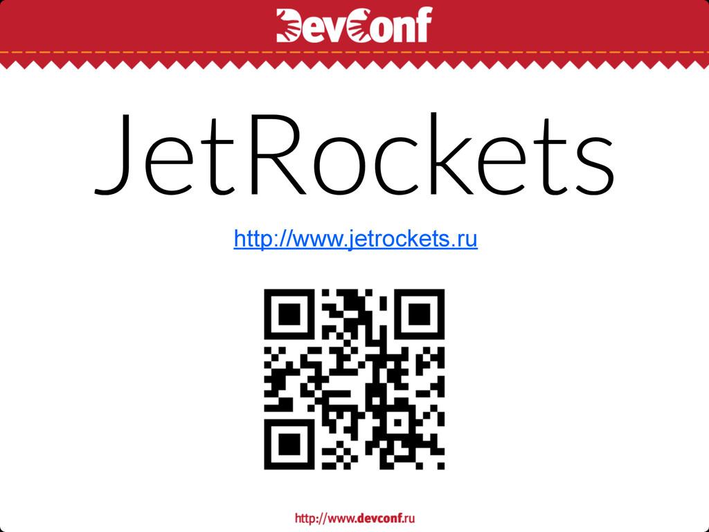 http://www.jetrockets.ru
