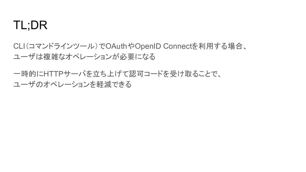 TL;DR CLI(コマンドラインツール)でOAuthやOpenID Connectを利用する...
