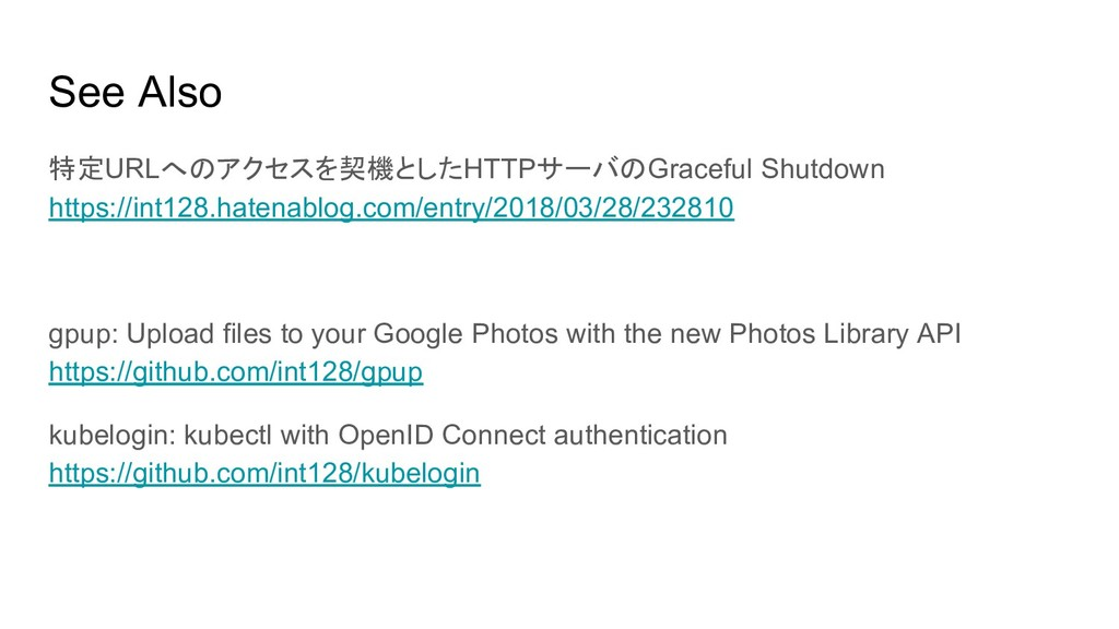 See Also 特定URLへのアクセスを契機としたHTTPサーバのGraceful Shut...