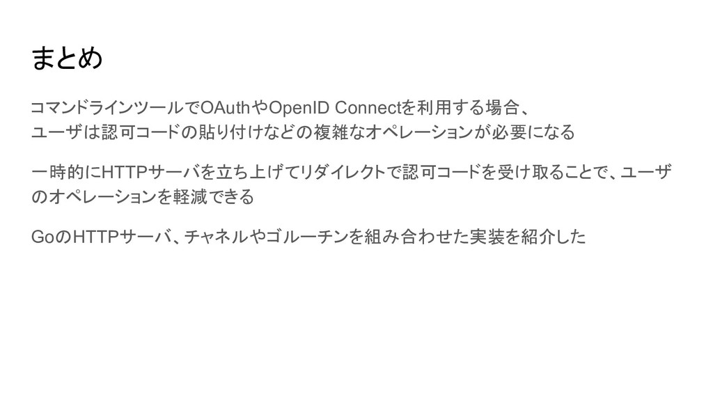 まとめ コマンドラインツールでOAuthやOpenID Connectを利用する場合、 ユーザ...