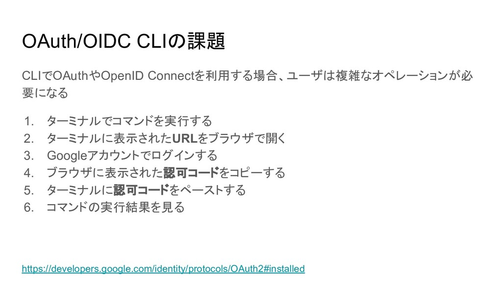 CLIでOAuthやOpenID Connectを利用する場合、ユーザは複雑なオペレーションが...